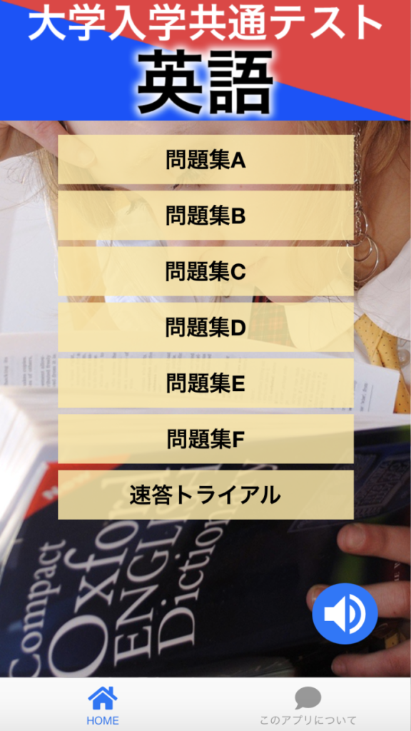 大学入学共通テスト英語1