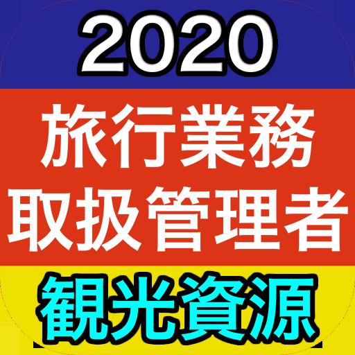 旅行業務取扱管理者試験対策【観光資源】無料アプリ