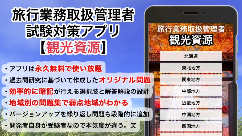 旅行業務取扱管理者アプリ説明
