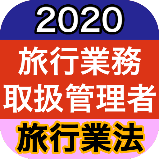 旅行業務【旅行業法】アイコン2020